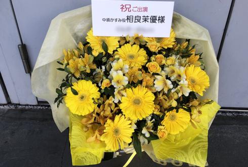 中須かすみ役 相良茉優様のラブライブ!フェス出演祝い花 @さいたまスーパーアリーナ