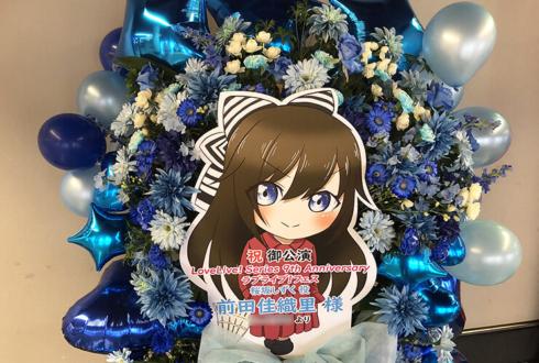 桜坂しずく役 前田佳織里様のラブライブ!フェス出演祝いフラスタ @さいたまスーパーアリーナ