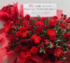Ruka(溝手るか)様のライブ公演祝いフラスタ @DDD青山クロスシアター