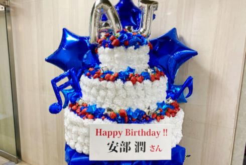 安部潤様の誕生日前夜祭ライブ公演祝いバースデーケーキフラスタ @Blues Alley Japan