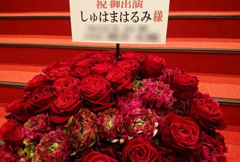 しゅはまはるみ様の舞台「バレンタイン・ブルー」出演祝い楽屋花 @博品館劇場