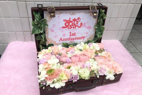 ななみやなき様&ここのえここ様のすぷだん1周年イベント祝い花 トランクケースアレンジ @LOLV XOX