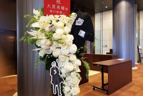 大貫勇輔様の舞台「ねじまき鳥クロニクル」出演祝いフラスタ @東京芸術劇場 プレイハウス