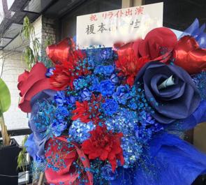 榎本あやせ様の舞台『リライト』出演祝いフラスタ @中目黒キンケロ・シアター