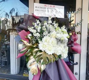 松岡広大様の舞台「ねじまき鳥クロニクル」出演祝いフラスタ @東京芸術劇場 プレイハウス