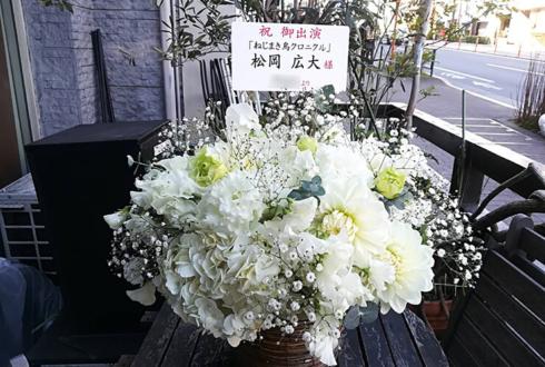 松岡広大様の舞台出演祝い楽屋花 @東京芸術劇場 プレイハウス