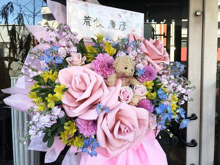 荒牧慶彦様の「REAL⇔FAKE SPECIAL EVENT Cheers, Big ears!2.12-2.13」出演祝いフラスタ @神奈川県民ホール