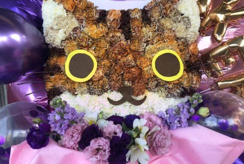 鈴木翔琉役 佐藤流司様の「REAL⇔FAKE SPECIAL EVENT Cheers, Big ears!2.12-2.13」出演祝い三毛猫モチーフフラスタ @神奈川県民ホール