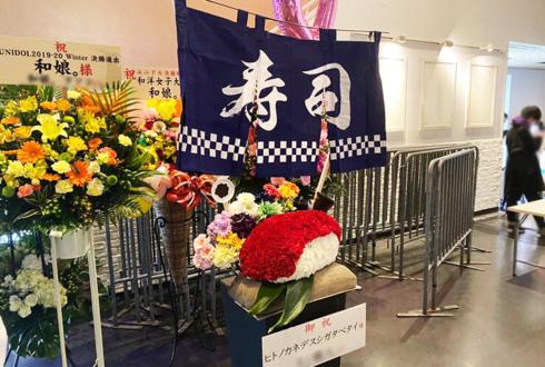 ヒトノカネデスシガタベタイ様のUNIDOL2019-20 Winter決勝戦出場祝いお寿司モチーフフラスタ @新木場STUDIOCOAST