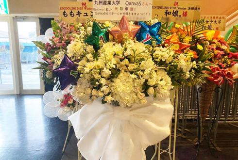 QanvaS様のUNIDOL2019-20 Winter決勝戦出場祝いフラスタ @新木場STUDIOCOAST