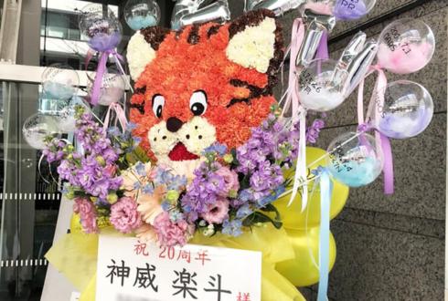 GACKT様の20周年記念ライブツアー公演祝い猫モチーフフラスタ @東京国際フォーラム