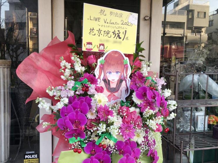 花京院ちえり様の.LIVE Happy Valentine 2020 ~あなただけのショコラティエ~出演祝いフラスタ @ヒューリックホール東京