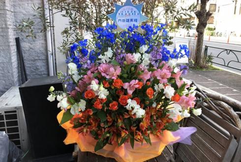 内田雄馬様のライブ公演祝い花 @パシフィコ横浜