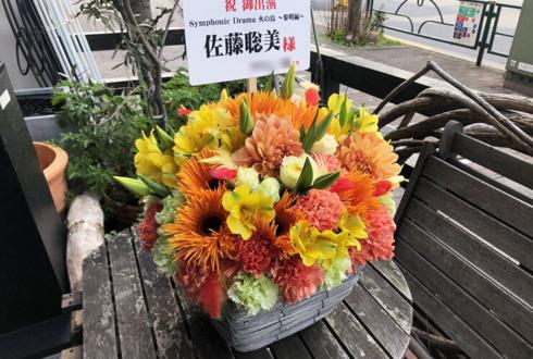 佐藤聡美様の朗読劇『火の鳥 〜黎明編〜』公演祝い花 @舞浜アンフィシアター