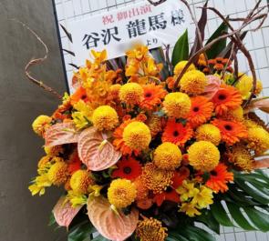 谷沢龍馬様の舞台「BUG BUG西遊記」出演祝いアイアンスタンド花 @中野ザ・ポケット
