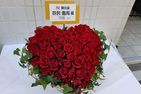 谷沢龍馬様の舞台「ナイロンのライオン」出演祝い楽屋花 @中野 劇場HOPE