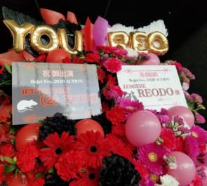 ディア♥ヴォーカリスト Evolve JET RAT FURY (2)YOU様&LUMIERE レオード様のRejetFes.2020 ACTION!出演祝いフラスタ @舞浜アンフィシアター