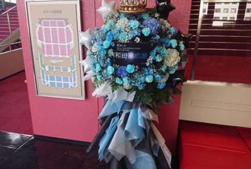 和田雅成様の「REAL⇔FAKE SPECIAL EVENT Cheers, Big ears!2.12-2.13」出演祝いフラスタ @神奈川県民ホール