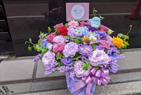 A応P 工藤ひなき様の生誕イベント祝い楽屋花 @ヤマハ銀座スタジオ
