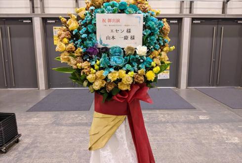 エセン役 山本一慶様の千銃士 絶対高貴LIVE2020出演祝いフラスタ @豊洲PIT