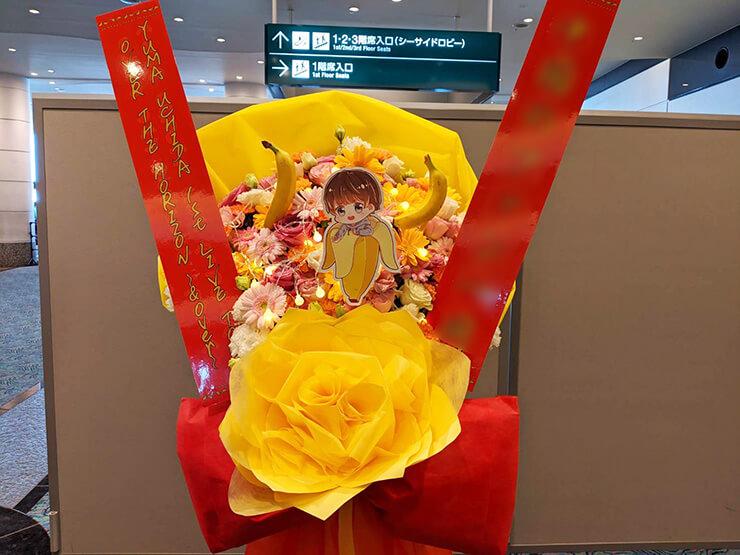 内田雄馬様のライブ公演祝い花束風フラスタ @パシフィコ横浜