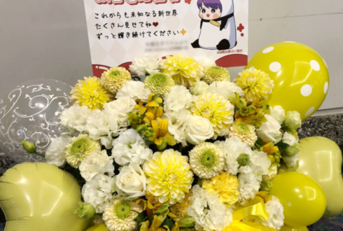 白岩瑠姫様のJO1 1ST FANMEETING出演祝い楽屋花 @パシフィコ横浜