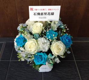 石飛恵里花様のラジオ番組「飛べっ!石飛!」イベント祝い楽屋花 @文化放送メディアプラスホール