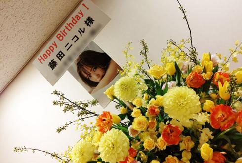 藤田ニコル様の生誕祭FINAL開催祝いスタンド花 @山野ホール