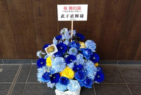 武子直輝様の舞台「バレンタイン・ブルー」出演祝い楽屋花 @博品館劇場
