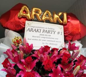 あらき様のFC限定イベント 『ARAKI PARTY #1』開催祝いフラスタ @渋谷gee-ge.