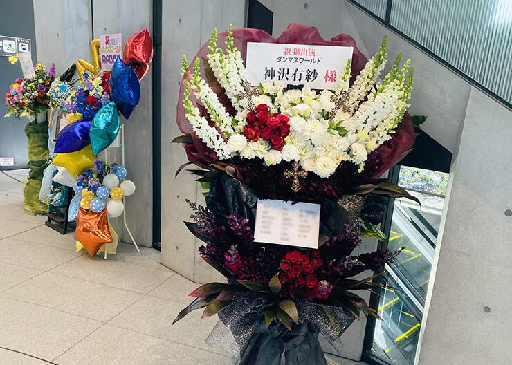 神沢有紗様のダンマス ワールド出演祝いフラスタ @EX THEATER ROPPONGI