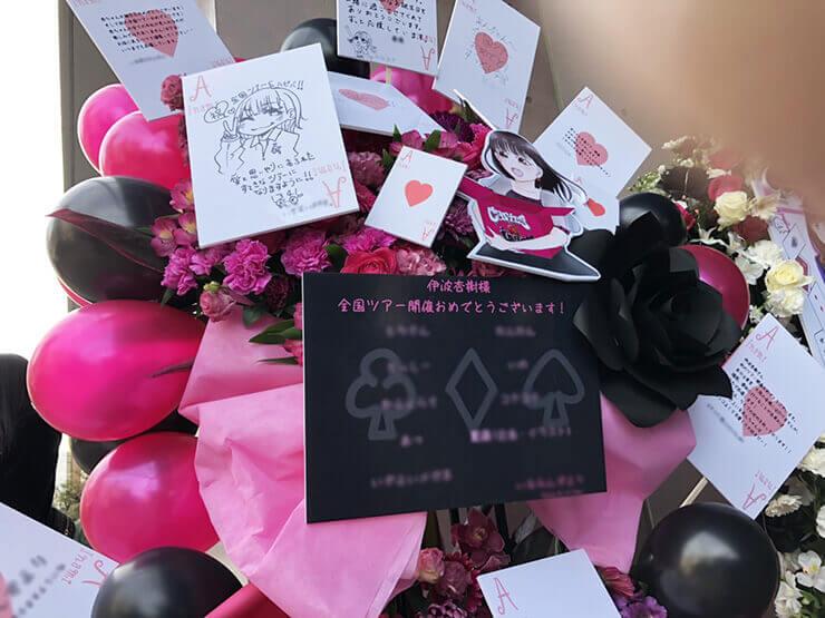 伊波杏樹様の全国ライブツアー「cartes Á jouer」公演祝いフラスタ @LINE CUBE SHIBUYA