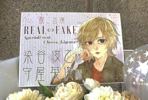 守屋英俊様・染谷俊之様の「REAL⇔FAKE SPECIAL EVENT Cheers, Big ears!2.12-2.13」出演祝いフラスタ @神奈川県民ホール