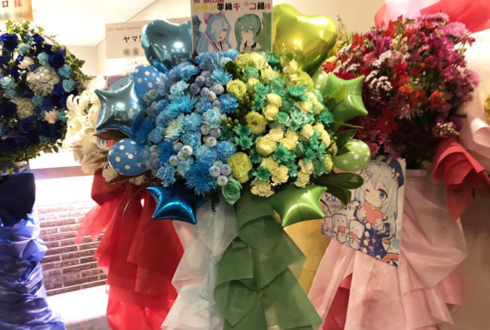 レモン学級キノコ組(ヤマトイオリ・神楽すず)様の.LIVE Happy Valentine 2020 ~あなただけのショコラティエ~出演祝いフラスタ @ヒューリックホール東京