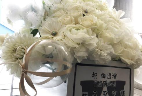 西尾聖玄様の舞台「陰陽師」出演祝い @新宿シアターブラッツ