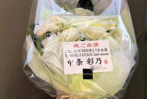 中条彩乃様の浅草ロック座「FEMME FATALE 2nd」出演祝い花束 @浅草ロック座