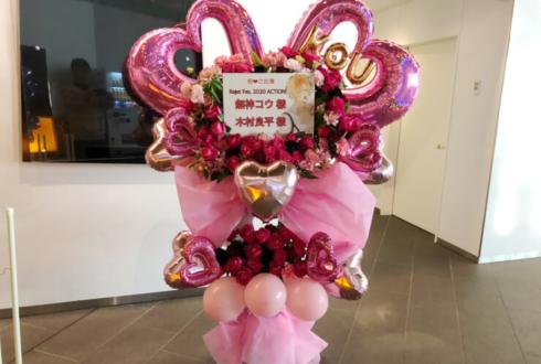 DIABOLIK LOVERS 無神コウ様 木村良平様のRejetFes.2020 ACTION!出演祝いフラスタ @舞浜アンフィシアター