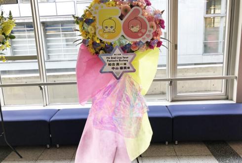 和合真一様&中山優貴様のF6 2nd LIVEツアー公演祝いフラスタ @幕張メッセ