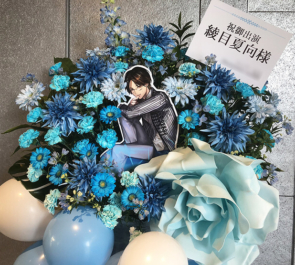 綾目夏向様のael-アエル-ワンマンライブ公演祝いフラスタ @渋谷 ストリームホール