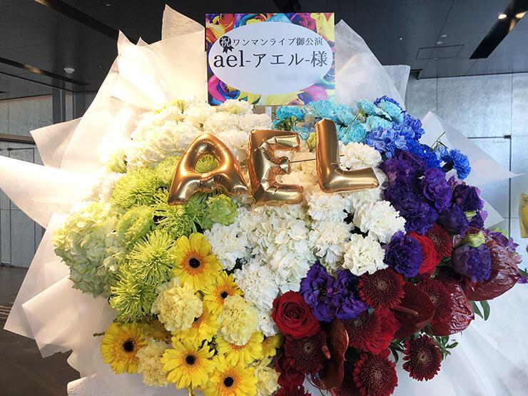 ael-アエル-様のワンマンライブ公演祝いフラスタ @渋谷 ストリームホール