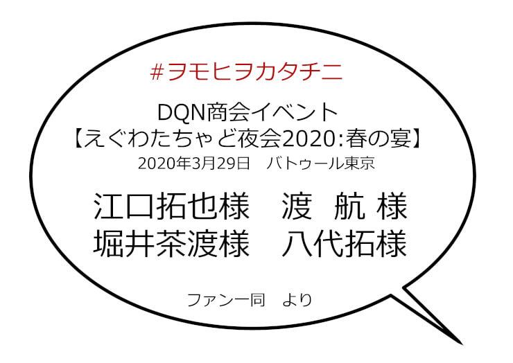 DQN商会イベント えぐわたちゃど夜会2020:春の宴立て札