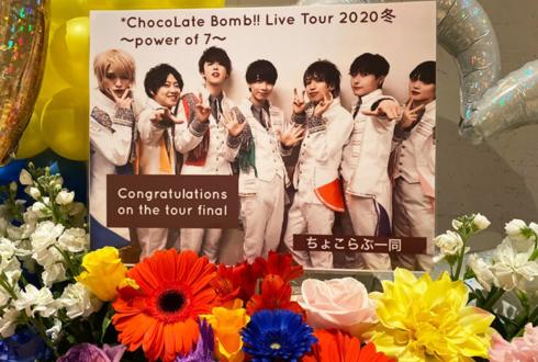 *ChocoLate Bomb!!(ちょこぼ)様のライブツアーファイナル公演祝い螺旋バルーンフラスタ @品川インターシティーホール【フラスタ企画】