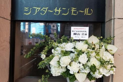 山立様の舞台「ANSWER」出演祝い花 @シアターサンモール 【 #ヲモヒヲカタチニ 】