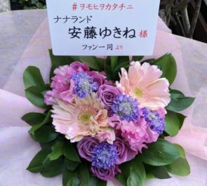 ナナランド 安藤ゆきね様の卒業公演祝い花 @新宿BLAZE【 #ヲモヒヲカタチニ 】
