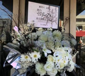 舞台『ヨルハ Ver1.3aa』東京凱旋記念公演祝いフラスタ @渋谷区文化総合センター大和田 さくらホール【 #ヲモヒヲカタチニ 】