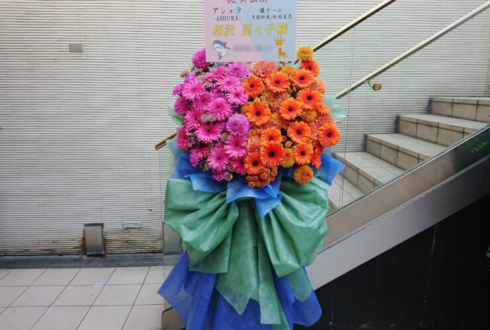 相沢菜々子様の舞台「アシュラ」出演祝いフラスタ @ワーサルシアター