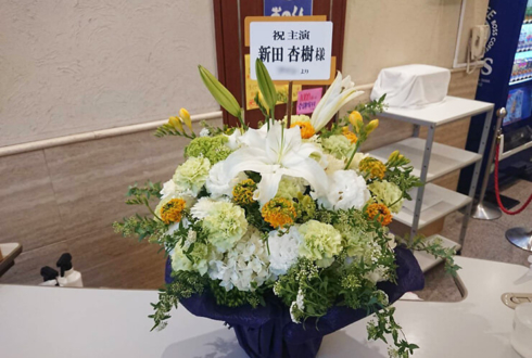 新田杏樹様の主演朗読劇『ユメジュウヤ~キミヲ愛ス~』公演祝い楽屋花 @TACCS1179