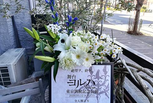 舞台『ヨルハ Ver1.3aa』 | 「NieR」10周年記念ニコニコ生放送配信祝いにお花を活けました!【 #ヲモヒヲカタチニ 】