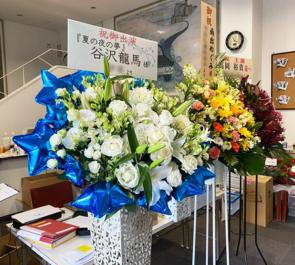 谷沢龍馬様の舞台 シェイクスピア『夏の夜の夢』出演祝いアイアンスタンド花 @中目黒キンケロ・シアター