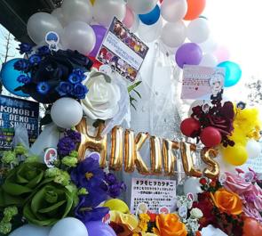 ひきフェス公演祝い連結バルーンアーチ @東京ドーム 【 #ヲモヒヲカタチニ 】